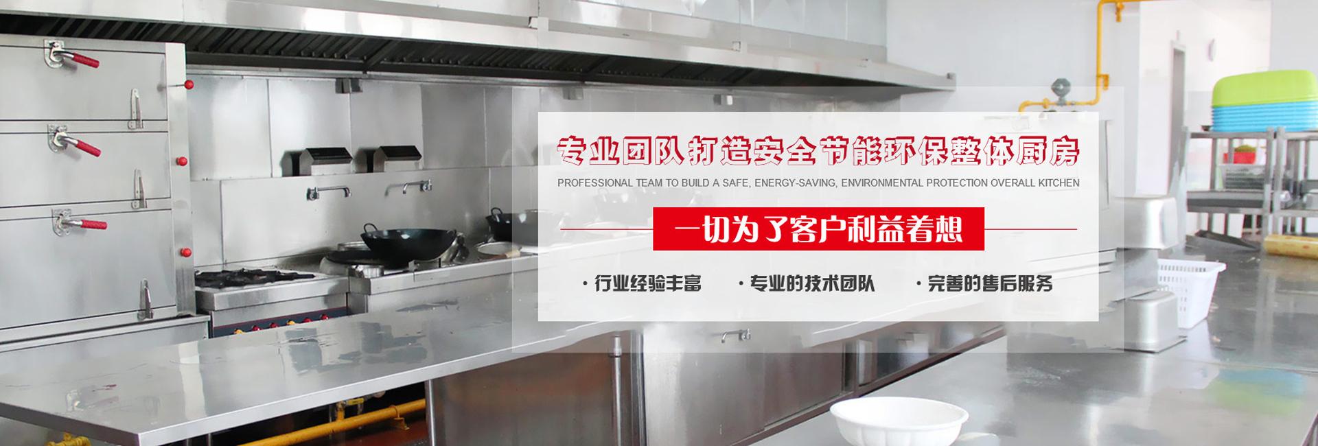 贵州不锈钢厨房设备
